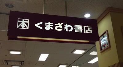 Photo of Bookstore くまざわ書店 イトーヨーカドー蕨錦町店 at 錦町1-12-1, 蕨市 335-0005, Japan
