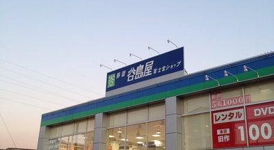 Photo of Bookstore 谷島屋書店 富士宮店 at 宮北町71 418-0053, Japan