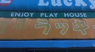 Photo of Arcade ラッキー 木更津店 at 中央1-2-19, 木更津市 292-0067, Japan