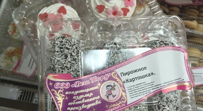 Photo of Candy Store Золотой Ключик at Russia