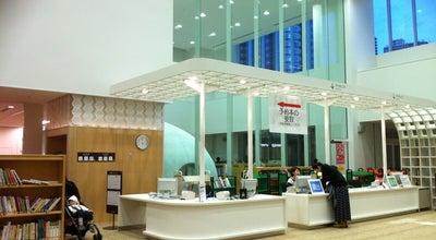 Photo of Library 川崎市立 中原図書館 at 中原区小杉町3-1301, 川崎市 211-0063, Japan