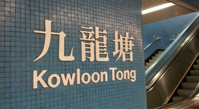 Photo of Subway MTR Kowloon Tong Station at Kent Rd, Kowloon Tong, Hong Kong