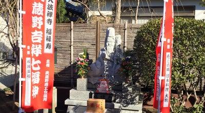Photo of Temple 大法寺 (大法禅寺) at 吉祥寺東町2-9-13, 武蔵野市, Japan