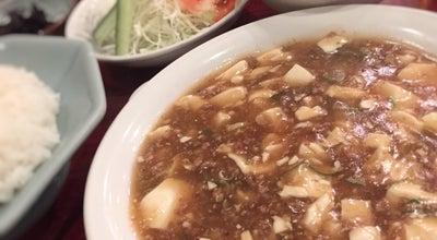 Photo of Chinese Restaurant 餃子菜館 清ちゃん at 小松市土居原243, 小松市 923-0921, Japan