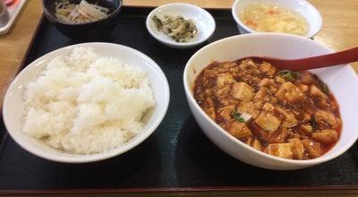 Photo of Chinese Restaurant 您好!朋友 (ニイハオポンユウ) at 中央区六本松2-7-7, 福岡市 810-0044, Japan