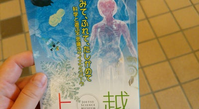 Photo of Science Museum 上越科学館 at 下門前446-2, 上越市, Japan