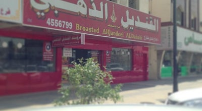 Photo of Fried Chicken Joint بروستد القنديل الذهبي at شارع الامير نايف - حي الملك فهد, Saudi Arabia