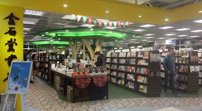 Photo of Bookstore 金石堂(板橋大遠百) at 新北市, Taiwan
