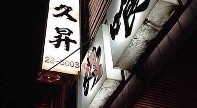 Photo of Sake Bar 久昇 本店 at 鵠沼橘1-17-2, 藤沢市 251-0024, Japan