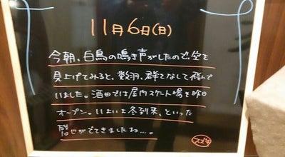 Photo of Burger Joint モスバーガー酒田南店 at 東両羽町7-1, 酒田市, Japan