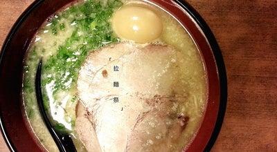 Photo of Japanese Restaurant Ramen Matsuri at 7 North Canal Road 048820, Singapore