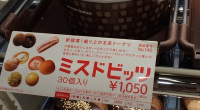 Photo of Donut Shop ミスタードーナツ 福井鯖江ショップ at 小黒町2-907, 鯖江市 916-0028, Japan