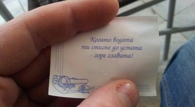 "Photo of Cafe Кафе ""При Бати"" at Бул. Скобелев 20, Плевен 5800, Bulgaria"