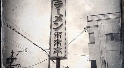Photo of Food ラーメン 来来亭 南瀬名店 at 南瀬名町64-13, 静岡市葵区 420-0915, Japan