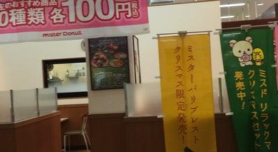 Photo of Donut Shop ミスタードーナツ サンリブシティ小倉ショップ at 小倉南区上葛原2-14-1, 北九州市, Japan