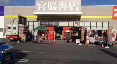 Photo of Bookstore 宮脇書店 真備店 at 真備町川辺1904-1, 倉敷市, Japan