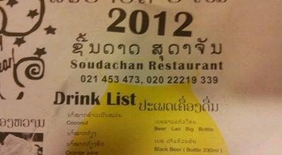 Photo of BBQ Joint ຊີ້ນດາດສຸດາຈັນ at Laos