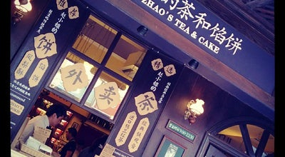 Photo of Cafe 赵小姐的店 at 298 Longtou Rd, Siming, Xiamen, Fu, China