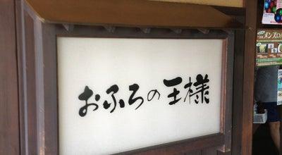 Photo of Spa おふろの王様 志木店 at 上宗岡5-11-6, 志木市 353-0001, Japan