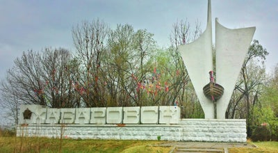 "Photo of Monument / Landmark Стела ""Хабаровск"" at Хабаровск, Russia"