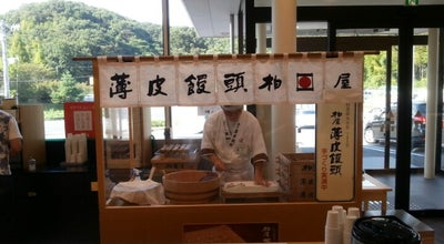 Photo of Dessert Shop いわき湯本柏屋 at 常磐藤原町大畑85-7, いわき市 972-8326, Japan