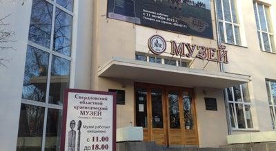 Photo of Museum Свердловский областной краеведческий музей at Ул. Малышева, 46, Екатеринбург 620151, Russia