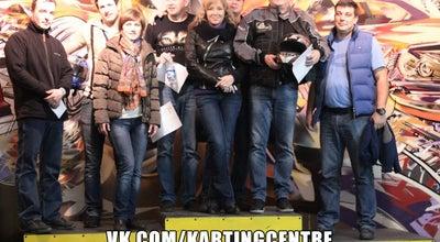 Photo of Go Kart Track Картинг-Центр at Краснопутиловская Ул., 69, Санкт-Петербург, Russia