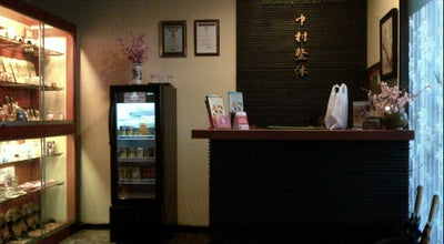 Photo of Massage Nakamura Reflexology & Chiropractic at Jl. Dieng, Malang, Indonesia