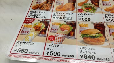 Photo of Fried Chicken Joint ケンタッキーフライドチキン 鎌田リオンドール店 at 鎌田西船戸11-1, 福島市, Japan