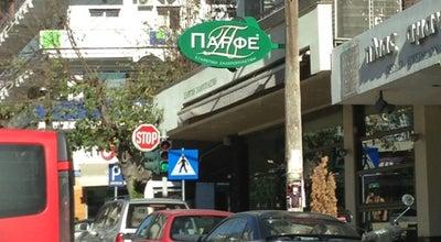 Photo of Bakery Parfait ( Παρφε Ζαχαροπλαστείο ) at Venizelou, Serres 621 00, Greece
