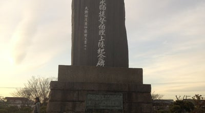 Photo of Historic Site ペリー公園 at 久里浜7-14, 横須賀市 239-0831, Japan
