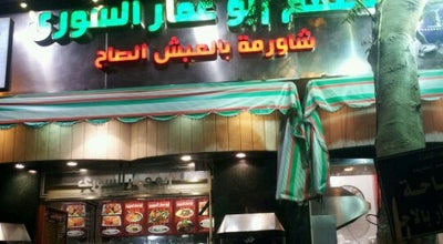 Photo of Mediterranean Restaurant Abo A'mar | أبو عمار at Ibrahim St., Heliopolis, Egypt