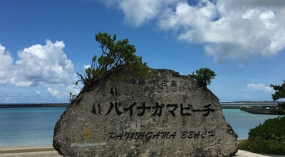 Photo of Beach パイナガマビーチ at 平良下里, 宮古島市 906-0013, Japan