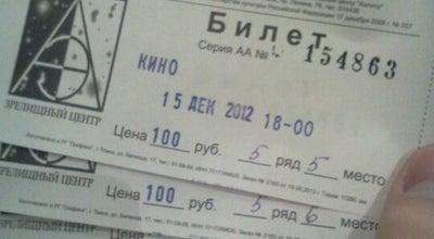 Photo of Indie Movie Theater Зрелищный центр Аэлита at Просп. Ленина, 78, Томск 634050, Russia