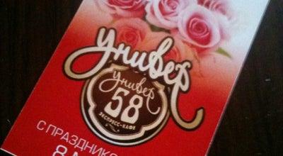Photo of Cafe Универ 58 at Ул. Красная, 49, Пенза, Russia