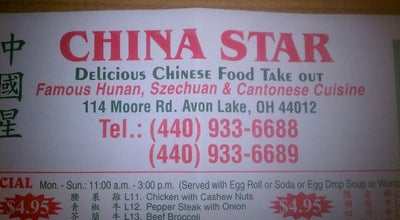 Photo of Chinese Restaurant China Star at 114 Moore Rd, Avon Lake, OH 44012, United States