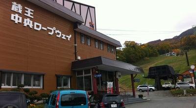 Photo of General Travel 蔵王中央ロープウェイ 温泉駅 at 蔵王温泉940-1, 山形市, Japan