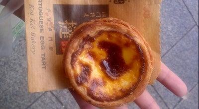Photo of Bakery 鉅記手信 Pastelaria Koi Kei at Macao