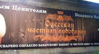 Photo of Brewery Одесская Частная Пивоварня at Добровольского Пр-т, Одесса, Ukraine
