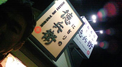Photo of Sushi Restaurant にぎりの徳兵衛  富田店 at 中川区春田3-20, 名古屋市, Japan
