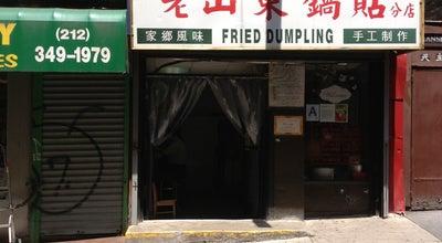Photo of Dumpling Restaurant Fried Dumpling at 106 Mosco St, New York, NY 10013, United States