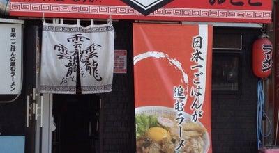 Photo of Food 肉玉そば おとど 北松戸本店 at 上本郷901, 松戸市 271-0064, Japan