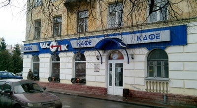 Photo of Cafe ЧасПик at Ул. Советская, 38а, Tambov 392002, Russia