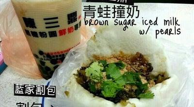 Photo of Bubble Tea Shop 陳三鼎黑糖青蛙鮮奶創始店 at 羅斯福路三段316巷8弄2號, 台北市 106, Taiwan