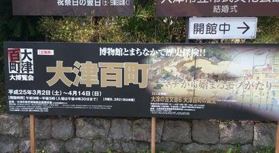 Photo of History Museum 大津市歴史博物館 at 御陵町2-2, 大津市 520-0037, Japan