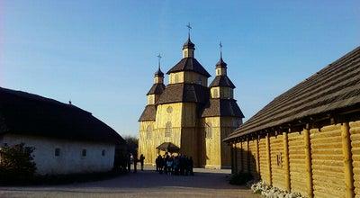 Photo of Historic Site Музей Запорізького Козацтва at О. Хортиця, Запоріжжя, Ukraine