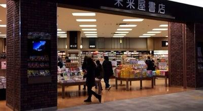 Photo of Bookstore 未来屋書店 北戸田 at 美女木東1-3-1, 戸田市 335-0032, Japan