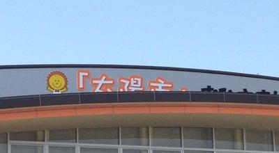 Photo of Farmers Market 太陽市 (おひさまいち) at 千舟町8-128-1, 松山市, Japan