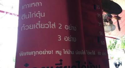 Photo of Ramen / Noodle House ก๋วยเตี๋ยวไก่บ้าน at ถ.สระบุรี-หล่มสัก, Mueang Phetchabun 67000, Thailand