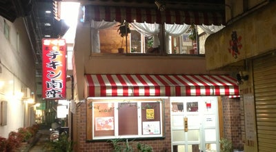 Photo of Food おぐら 本店 at 橘通東3-4-24, 宮崎市, Japan